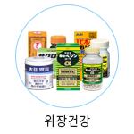 메인/위건강