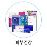 메인/피부건강
