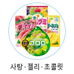 식품-사탕젤리초콜릿