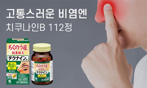 중배너/치쿠나인B112정