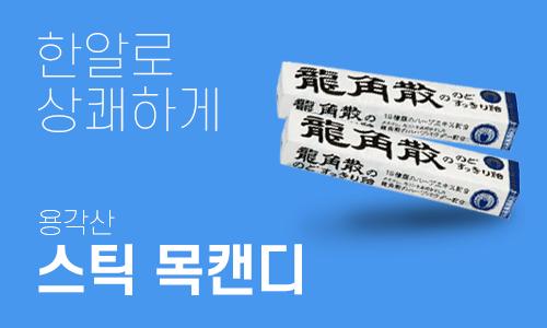 중배너_용각산스틱목캔디