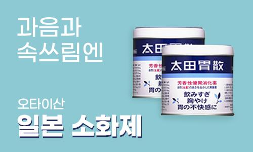 중베너_오타이산소화제