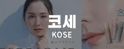 소배너_코세