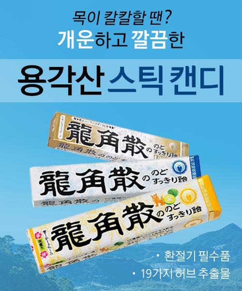 중배너-용각산-스틱캔디