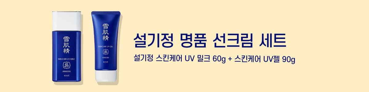 이벤트배너_설기정선크림세트