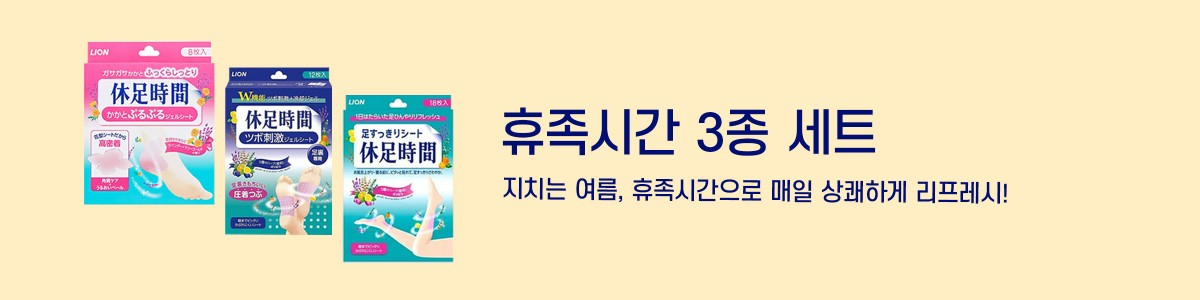 이벤트배너_휴족시간