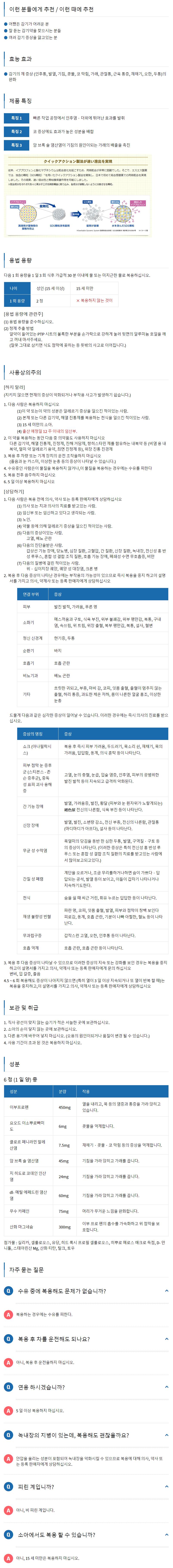 에스타쿠 이브파인 EX 12정
