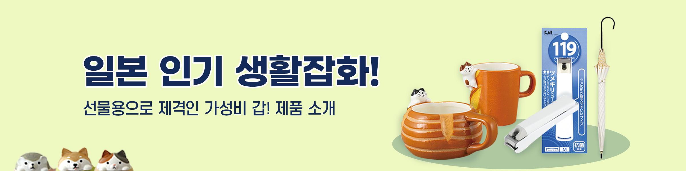 일본 인기 생활잡화 기획전!