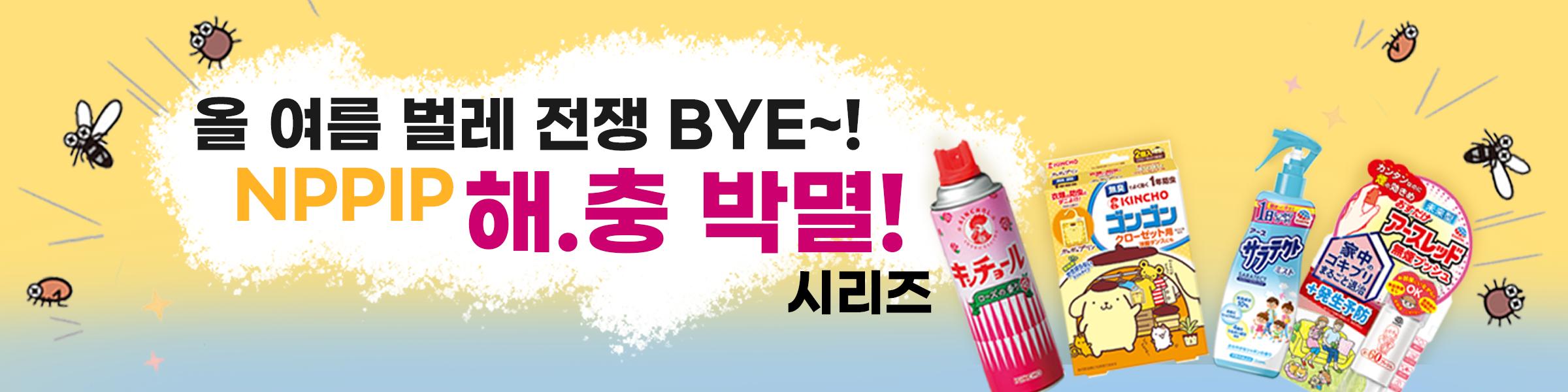 엔핍으로 올 여름 벌래는 Bye! 해충박멸 시리즈