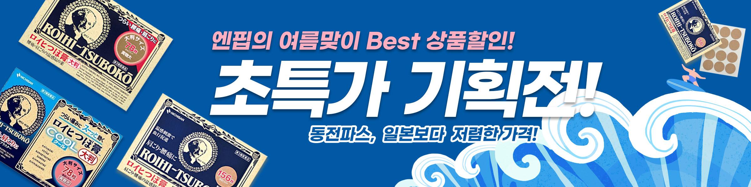 더운여름 엔핍의 동전파스 초특가 기획전!