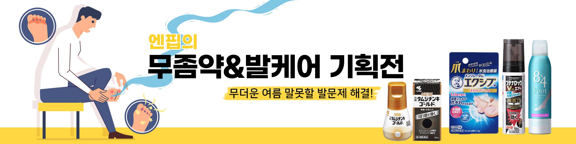 엔핍의 무좀약&발케어 기획전!