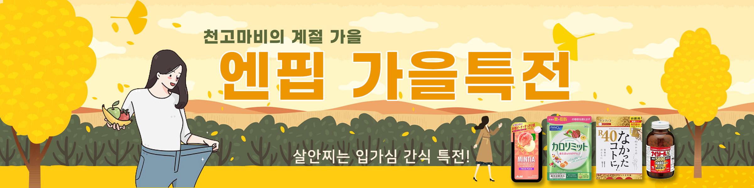 천고마비의 계절 살 안찌는 엔핍의 가을특전!
